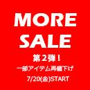 再値下げ第2弾!!7/20(金)~の写真